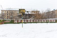 A Krasnoyarsk courtyard in winter.
